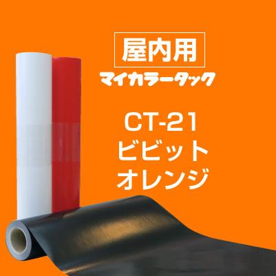 マイカラータック/ビビットオレンジ