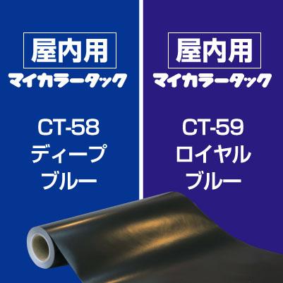 マイカラータック/紺色系