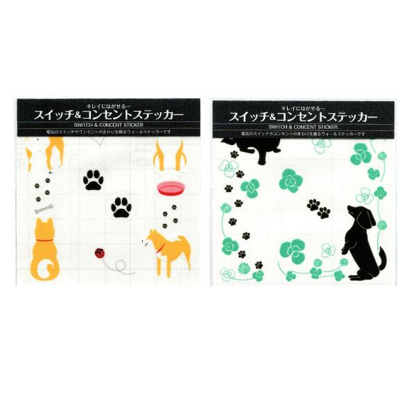 スイッチ&コンセントステッカー(犬柄シリーズ)