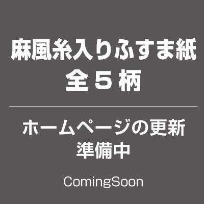 のりなし/麻風糸入りふすま紙(隠れ里)