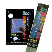 防犯フィルム200