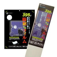 防犯フィルム395