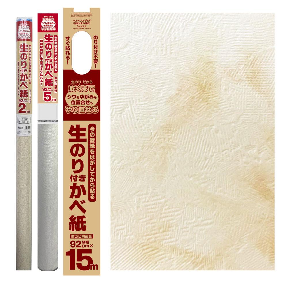 生のり付き壁紙 06 ベーシックな塗り壁調の壁紙に生のりを塗布した壁紙です リンテックコマース株式会社