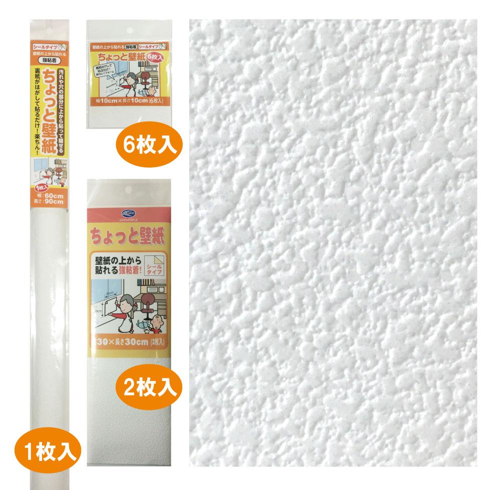 ちょっと壁紙 42 素朴な塗り壁調の白い壁紙シールです リンテックコマース株式会社