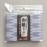 和紙シール(矢絣・菊・桜川・ひし形)