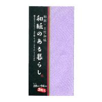 和紙のある暮らし(紫)