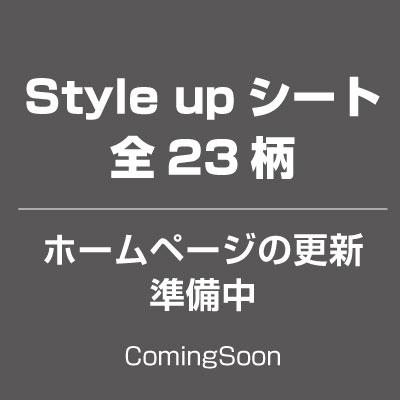 Style upシート(ホワイトオーク)