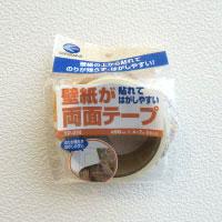 壁紙が貼れる両面テープ